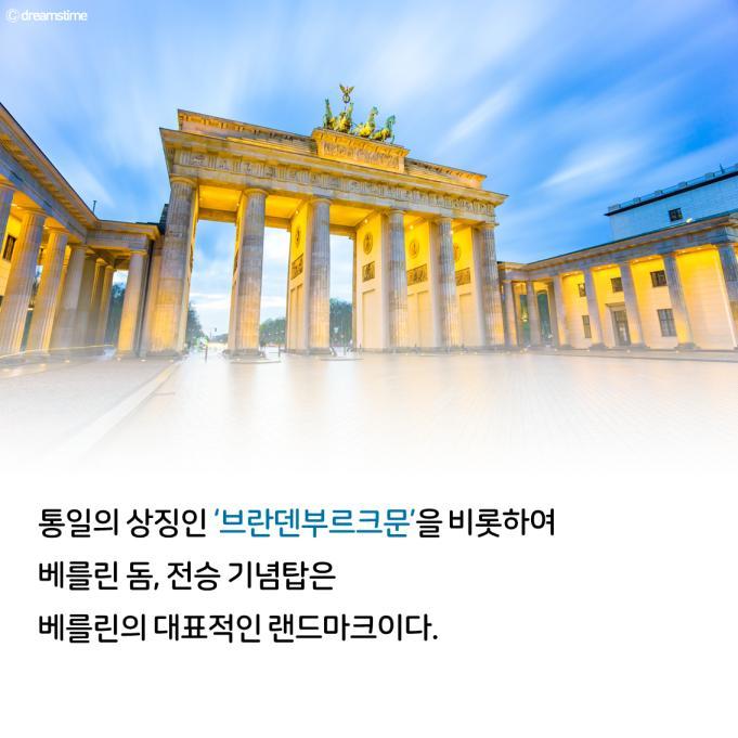 독일의 수도 독일의 수도    두피디아 여행기두피디아 여행기-독일의 수도