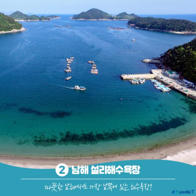 2 남해 설리해수욕장  따뜻한 남해에서도 가장 남쪽에 있는 해수욕장!