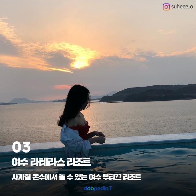 (사진 출처 : 인스타그램 @suheee_o)