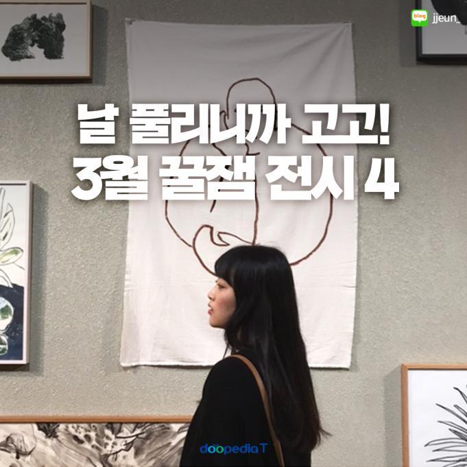 날 풀리니까 고고!  3월 꿀잼 전시 4  (사진 출처 : 네이버블로그 @jjeun_)