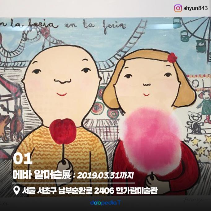주소: 서울 서초구 남부순환로 2406 한가람미술관  (사진 출처 : 인스타그램 @ahyun843)
