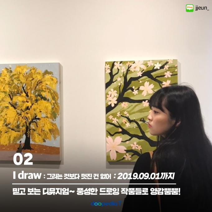 02 I draw: 그리는 것보다 멋진 건 없어: 2019.09.01까지  믿고 보는 디뮤지엄~ 풍성한 드로잉 작품들로 영감뿜뿜!  (사진 출처 : 네이버블로그 @jjeun_)
