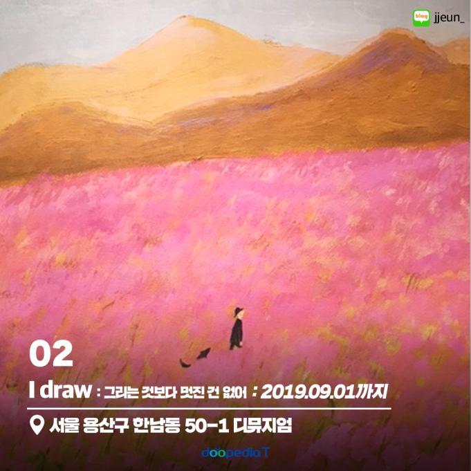 주소: 서울 용산구 한남동 50-1 디뮤지엄  (사진 출처 : 네이버블로그 @jjen_)