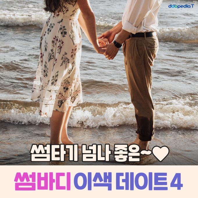 썸타기 넘나 좋은~♥  댄싱 로맨스 썸바디 이색 데이트4