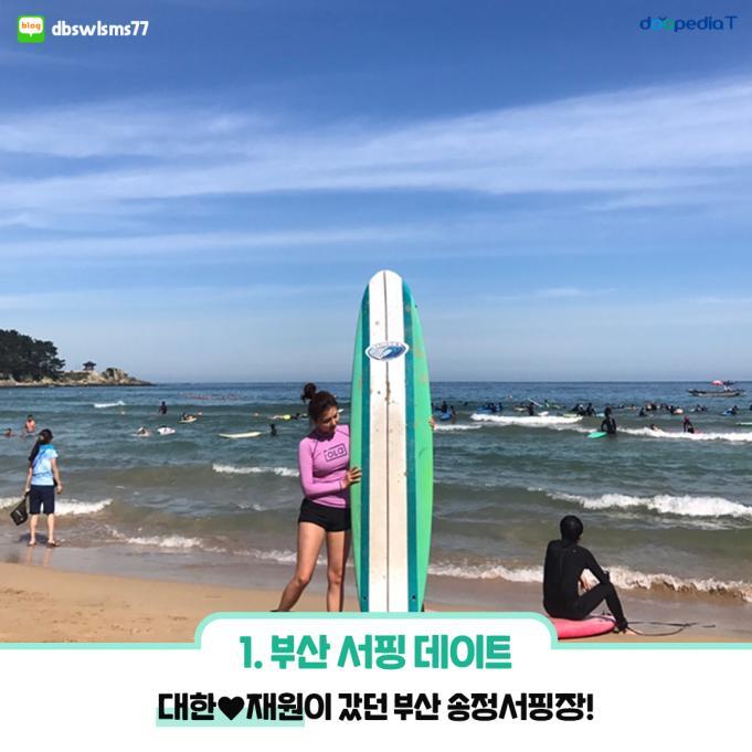 1.부산 서핑 데이트  대한♥재원이 갔던 부산 송정서핑장!  (사진 출처 : 네이버블로그 dbswlsms77)