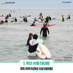 주소: 부산 해운대구 송정동 712-2 송정해수욕장  (사진 출처 : 네이버블로그 mila3349218)
