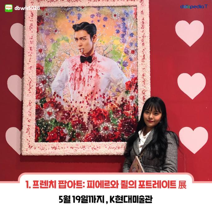 5월 19일까지, 압구정 K현대미술관  (사진 출처 : 네이버 블로그 @dbwls5028)