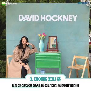 3. 데이비드 호크니 展  요즘 완전 핫한 전시! 만족도 10점 만점에 10점!  (사진 출처 : 네이버 블로그 @yoonxxmo)