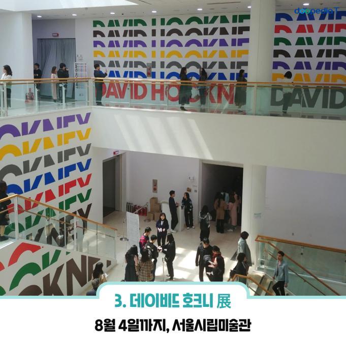 8월 4일까지, 서울시립미술관
