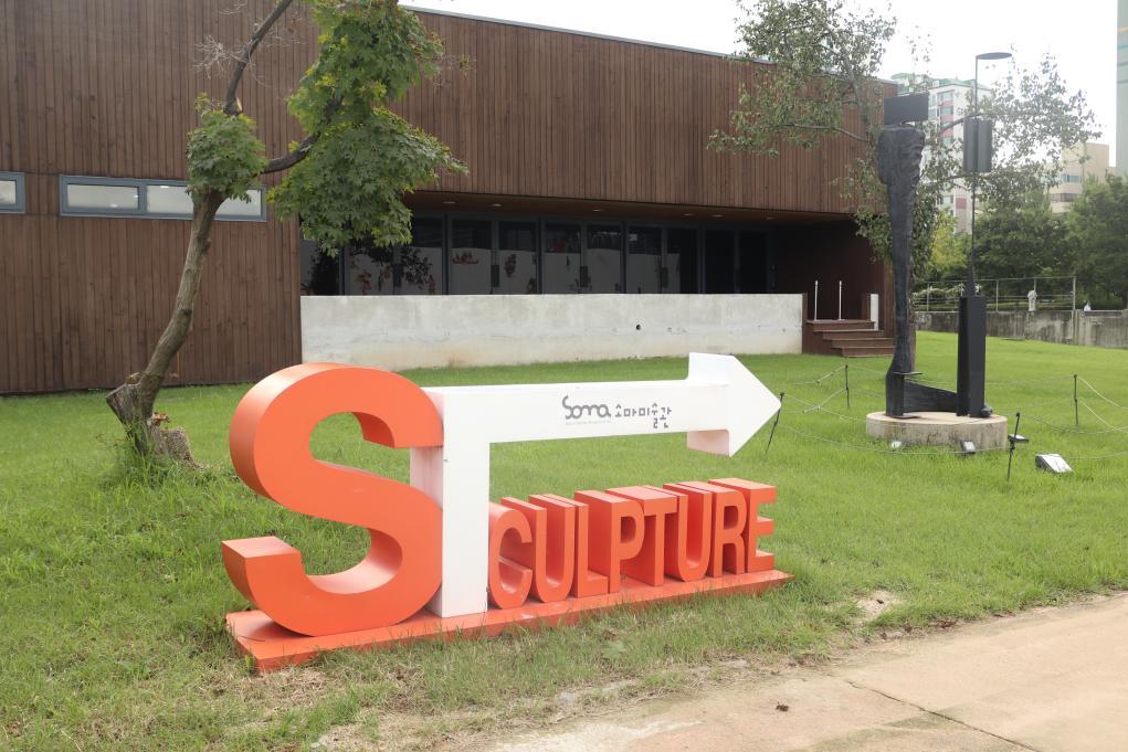 소마미술관 인근 뿐만 아니라 올림픽공원 곳곳에 조각공원이 조성되어 있으며,  66개국 작가들의200점이 넘는 조각 작품들이 설치되어 있다.
