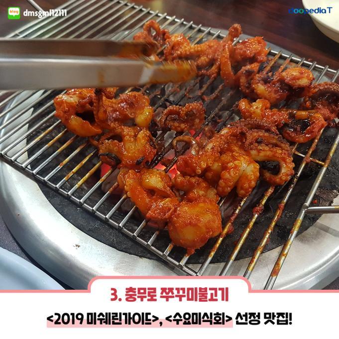 3.충무로 쭈꾸미불고기  <2019 미쉐린가이드>, <수요미식회> 선정 맛집!  (사진 출처 : 네이버 블로그 @dmsgml12111)