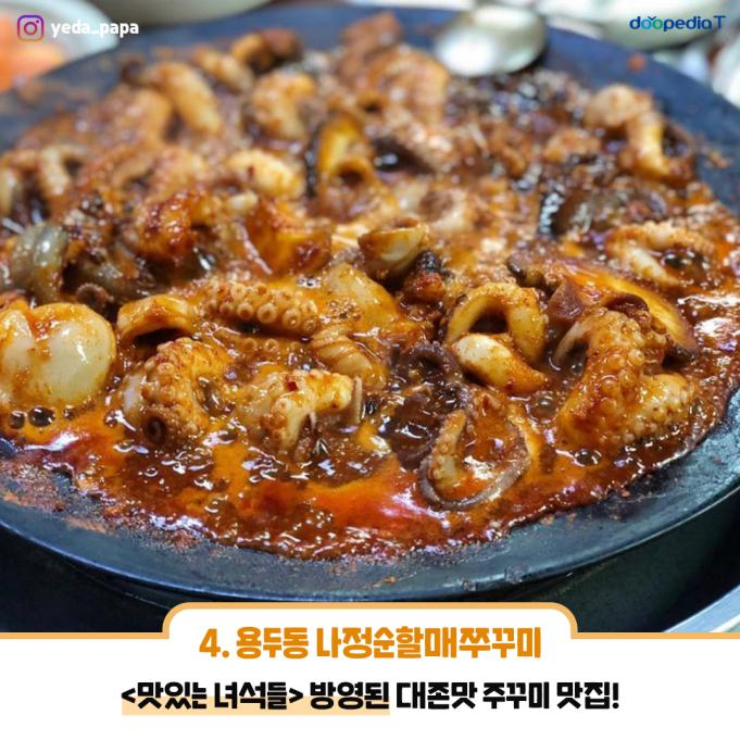 4.용두동 나정순할매쭈꾸미  <맛있는 녀석들> 방영된 대존맛 주꾸미 맛집!  (사진 출처 : 네이버 블로그 @yeda_papa)
