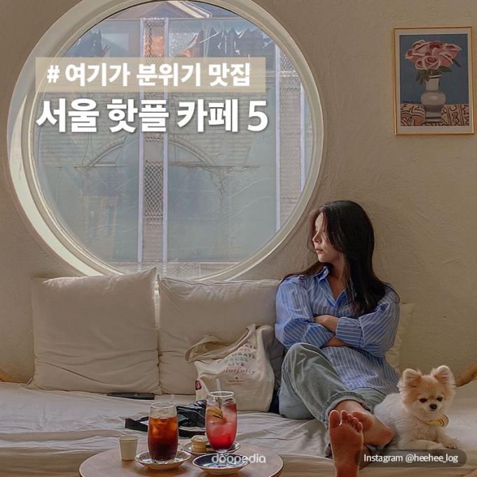 #여기가 분위기 맛집 서울 핫플 카페 5    Instagram@heehee_log
