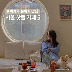 #여기가 분위기 맛집 서울 핫플 카페 5     Instagram @heehee_log