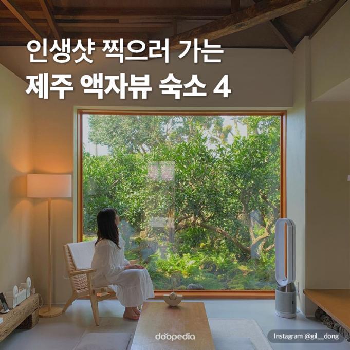 인생샷 찍으러 가는 제주 액자뷰 숙소 4    Instagram@gil___dong