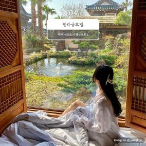 ④ 한라궁호텔 제주 서귀포시 정방연로 6     Instagram @_yeonjin_y