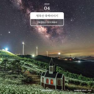 ④ 청옥산 육백마지기 강원 평창군 미탄면 회동리     Instagram @red._.nine